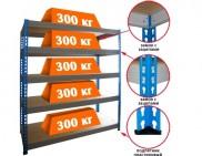 Металлический стеллаж складской МКФ 15765-2,5 (h2500x1525x610 мм)-5 ярусов